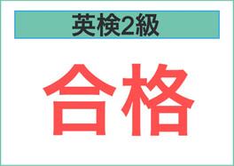 英検2級合格Font-Ariai-90-280.jpg