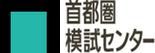 首都圏模試センター_logo.png