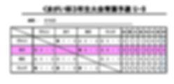 2019年くまがい杯16チーム用) (004).jpg