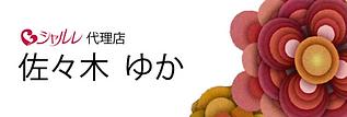 シャルレ佐々木.png