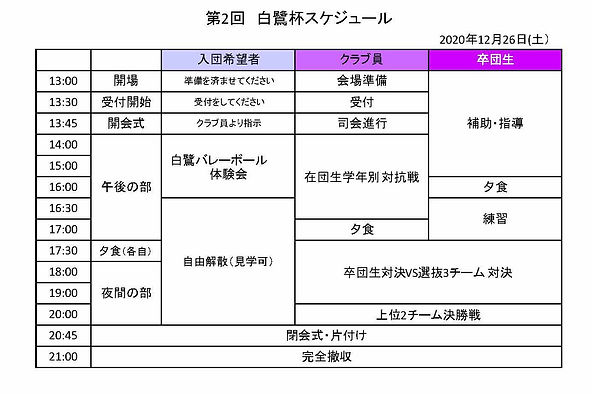 2020白鷺杯 スケジュール.jpg