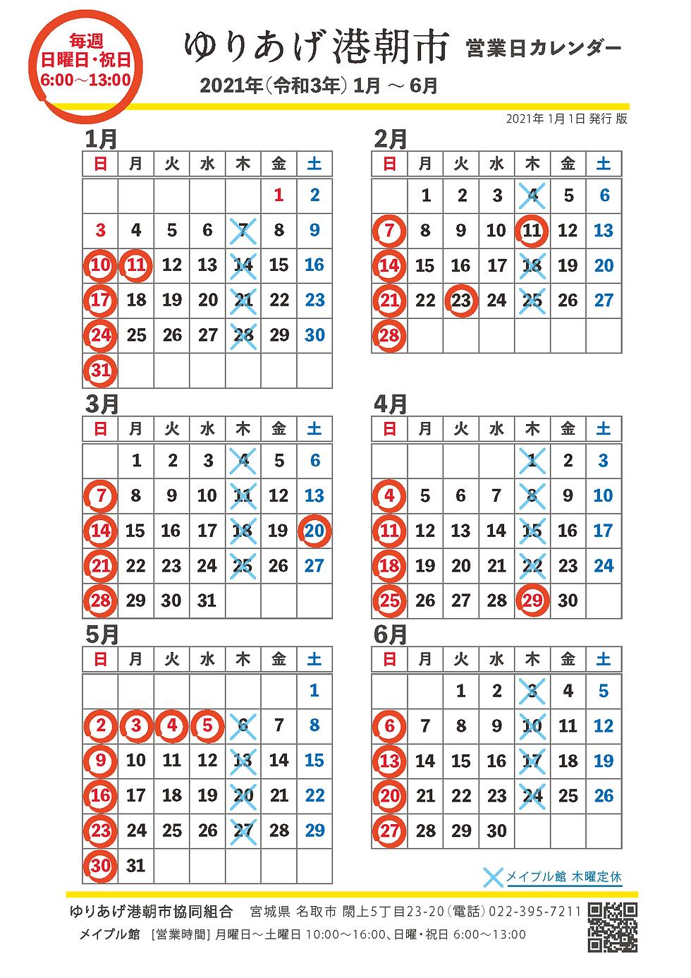 20210106朝市営業日カレンダー.png