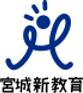 宮城新教育_logo.png