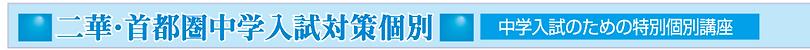 二華首都圏.png