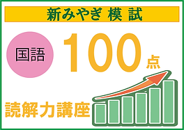 M模試UP -min.png
