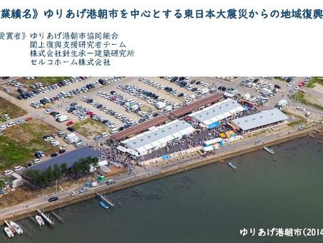 【2021年日本建築学会大賞受賞】