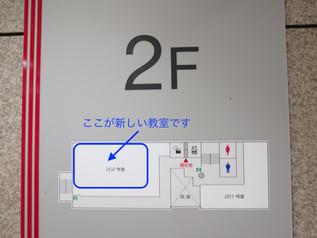 【2階に新教室を準備中】