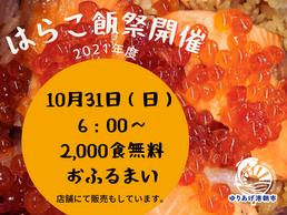 はらこめし祭り開催!