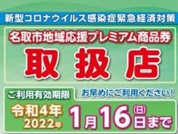 名取市地域応援プレミアム商品券取扱店