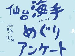 仙台海手(うみのて)めぐりアンケート