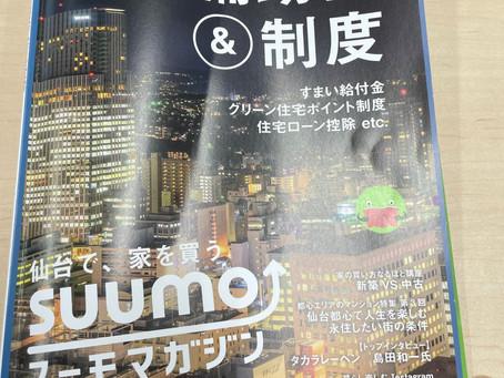SUUMOで当塾が紹介されました!
