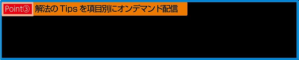 高校講座3月チラシ裏-おすすめポイント3.png