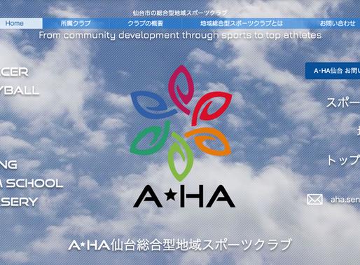 A・HA仙台総合型地域スポーツクラブのWebsiteを公開しました。