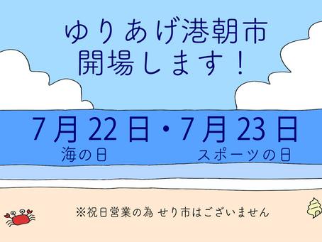 7月22日と23日の祝日も開場します