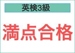 英検3級満点Font-Arial-90-200.jpg