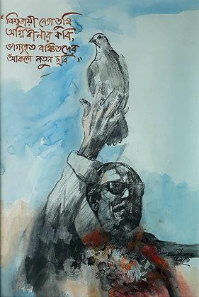 Jatir Janak Bangabandhu Sheikh Mujibur Rahman