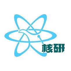 行政院原子能委員會核能研究所-01.jpg