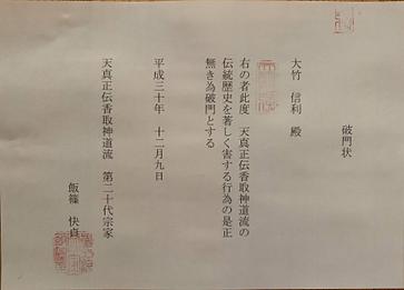 Hamon Nobutoshi.png