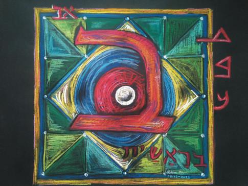 HEBREW LIVING LETTER ™ - BET - BEGINNING OF CREATION