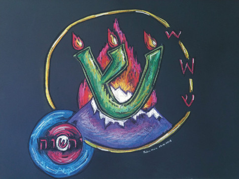 HEBREW LIVING LETTER ™ - SHIN - COMPLETE PERECTION