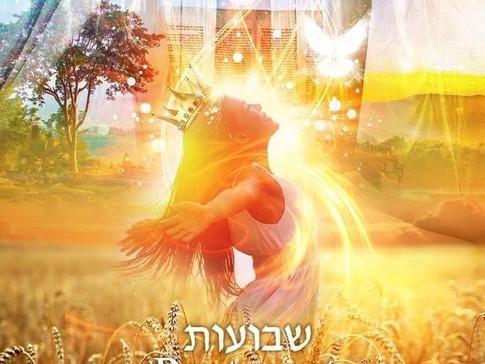 SHAVUOT & DIVINE ONENESS