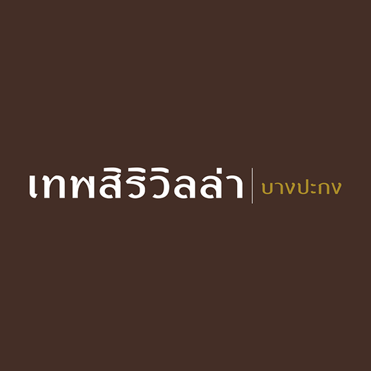 clients-logo-Thepsiri.png