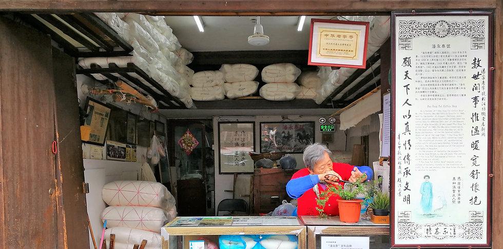 Pan Yong Tai cotton shop, Hefang street