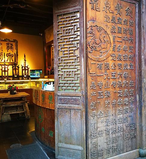 Longquan sword shop at Hefang street