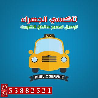 تاكسي|تاكسي الجهراء|50551161|55882521