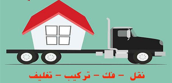 نقل عفش متميز بالكويت