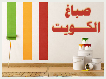 صباغ الكويت.jpg