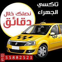 تاكسي الجهراء تاكسي الواحه