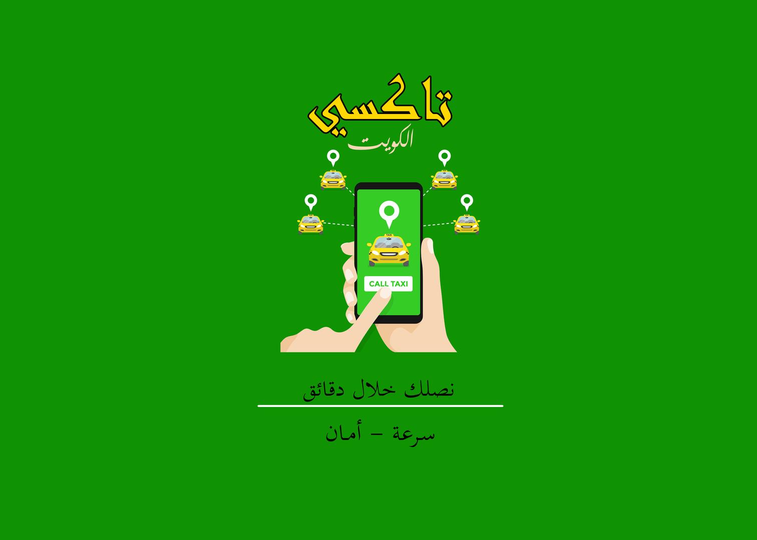 تاكسي الكويت