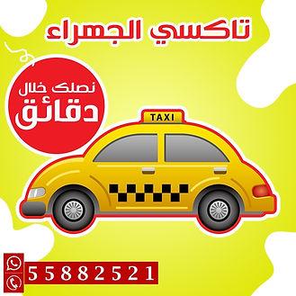 تاكسي الجهراء توصيل لجميع مناطق الكويوت