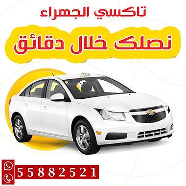تاكسي سعد العبدالله