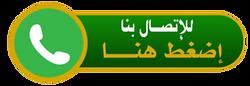 للاتصال بسباك الكويت