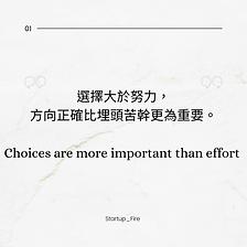 我們相信選擇比努力更重要。