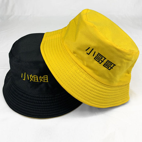 Double Sides Bucket Hat - Handsome Boys & Pretty Girls