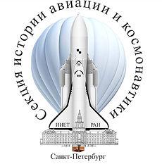 Секция ИАиК СПбФ ИИЕТ РАН_Лого (1).jpg
