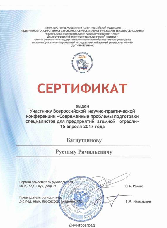 Сертификат 2017_edited.jpg