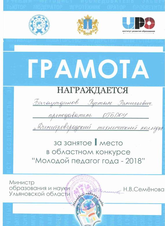 Грамота - Молодой педагог года 2018.jpg