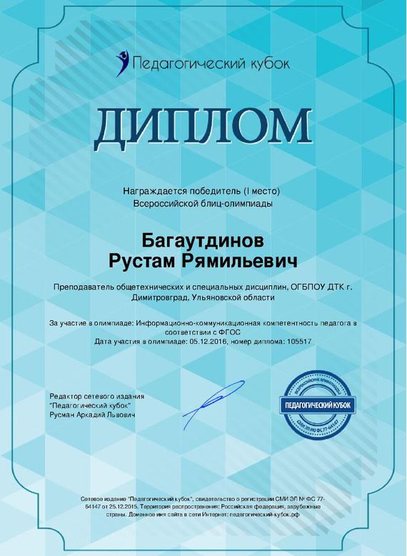 Диплом-Багаутдинова.jpg