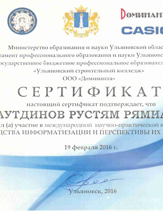 Сертификат УСК_edited.jpg