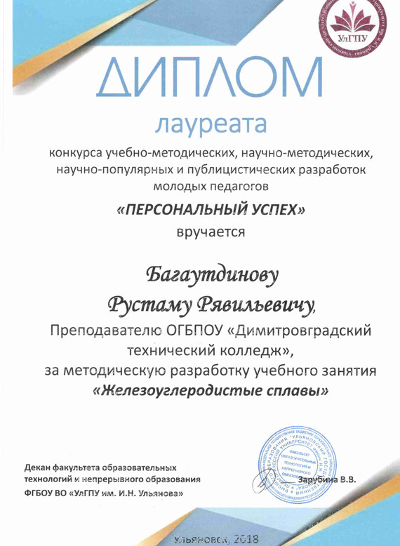 Диплом лауреата Пер. успех 2018.jpg