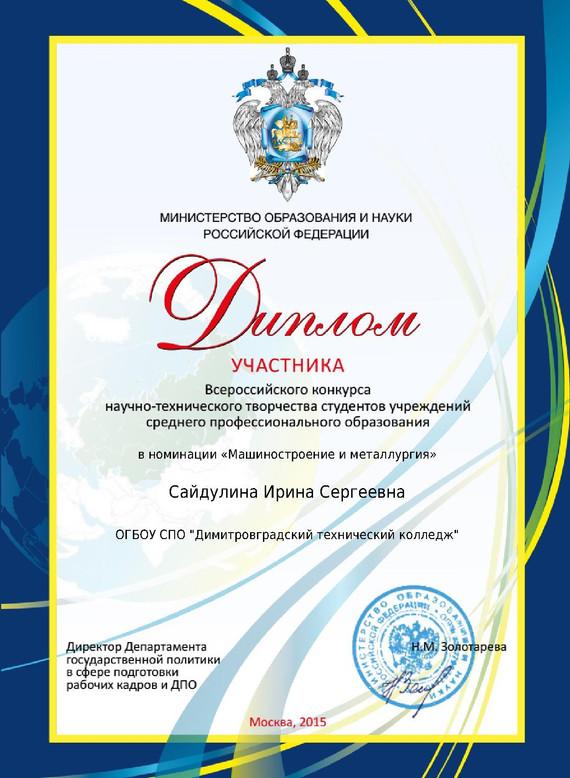 Диплом Сайдулина И.С..jpg