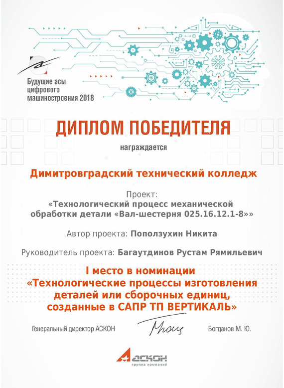 Диплом Поползухин Н.М. (АСКОН).jpg