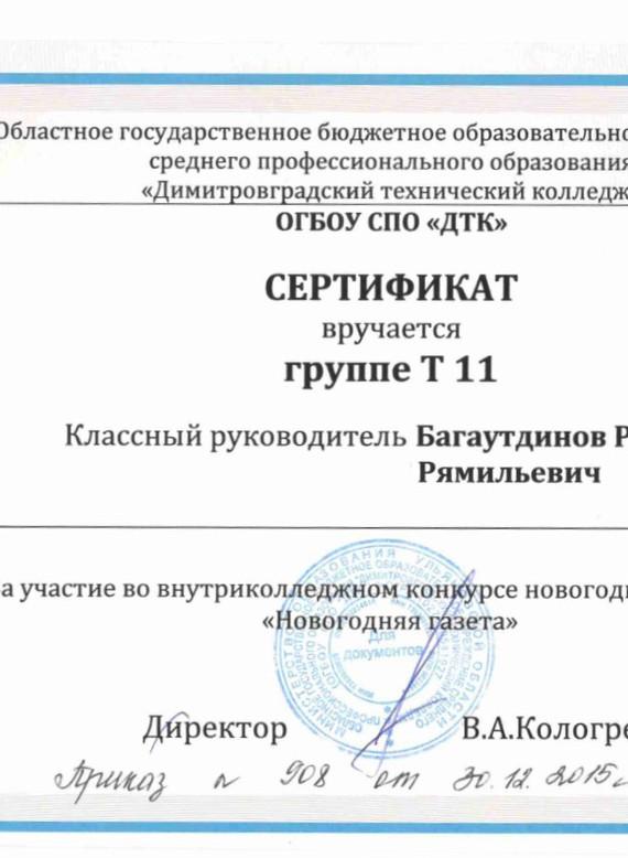 Сертификат кл. рук. 1_edited.jpg