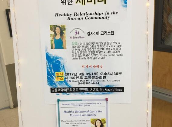 Poster for Korean Speaking Engagement