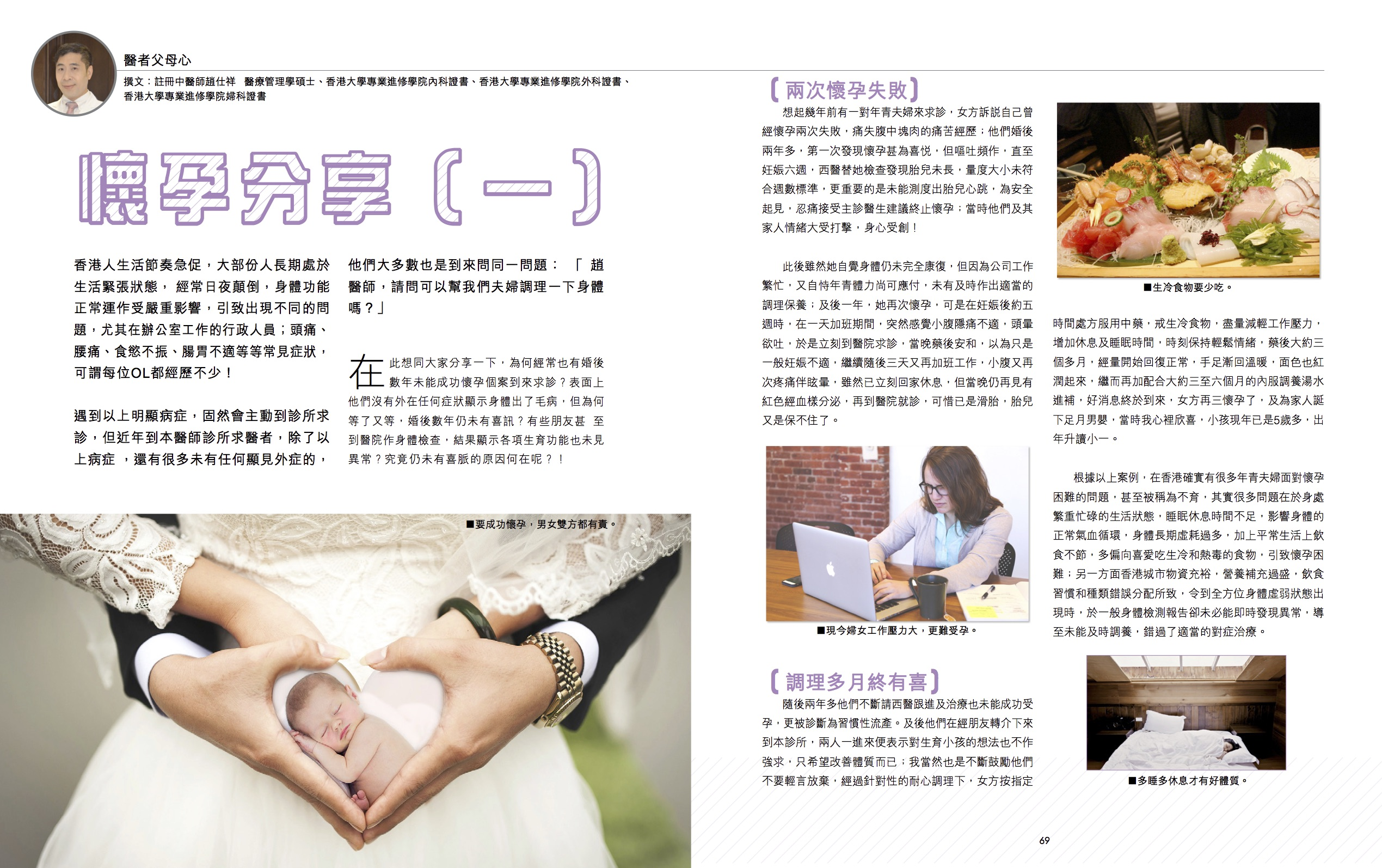 懷孕分享一.jpg