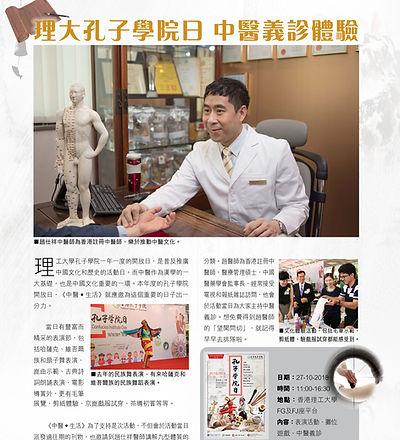 傳媒報道_2.jpg